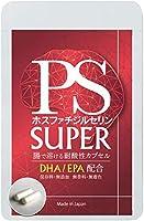 ホスファチジルセリン PS サプリ 1日100mg DHA EPA配合 子供から大人まで腸まで届く腸溶カプセル使用!国産PSサプリメント 国内製造 30日分