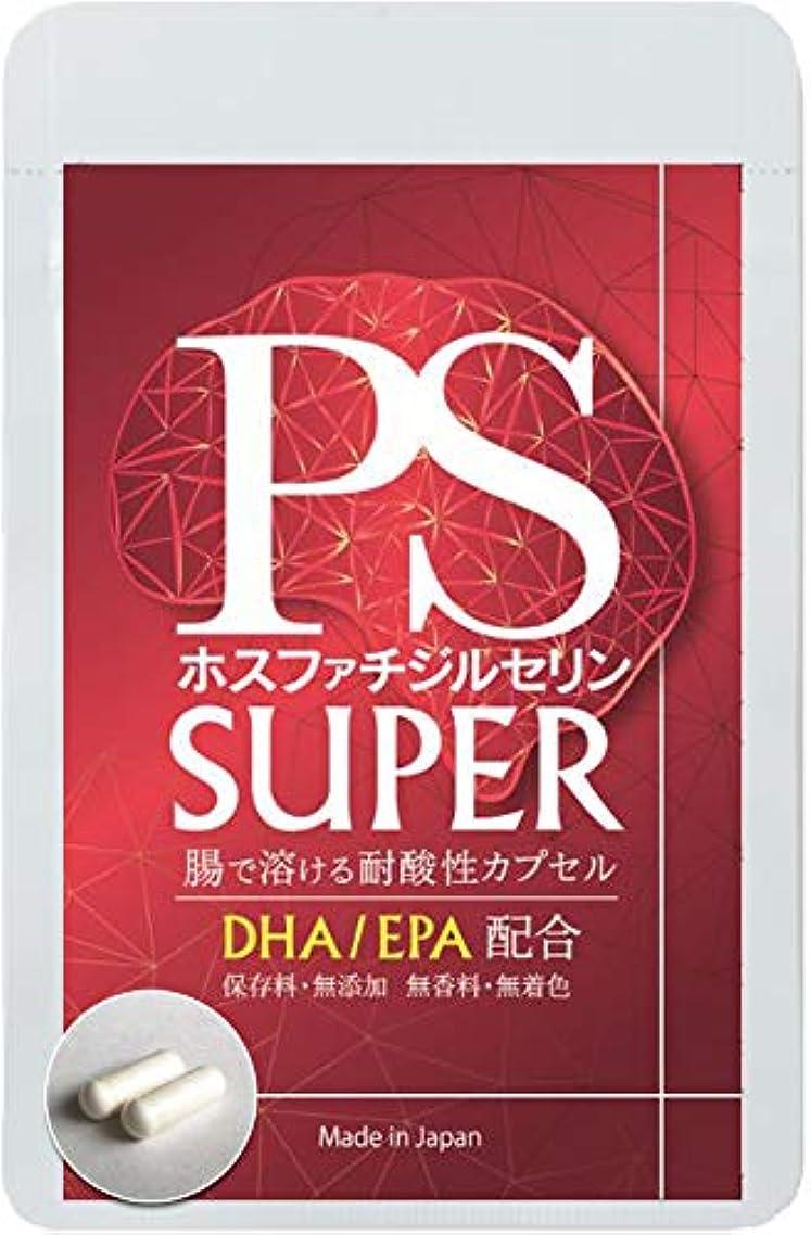 寄り添う名詞最適ホスファチジルセリン サプリ PS1日100mg 1ヶ月分 DHA EPA配合 子供から大人まで腸まで届く腸溶カプセル使用!国産 国内製造PSサプリメント