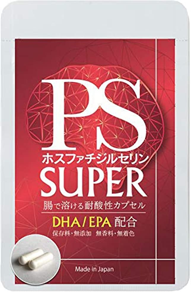 過剰無許可歯痛ホスファチジルセリン サプリ PS1日100mg 1ヶ月分 DHA EPA配合 子供から大人まで腸まで届く腸溶カプセル使用!国産 国内製造PSサプリメント