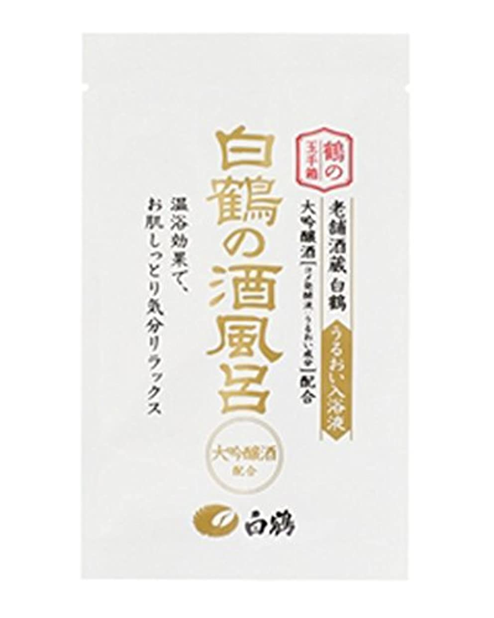 暖かく野菜おばさん白鶴の酒風呂 大吟醸酒配合 25ml(入浴剤)