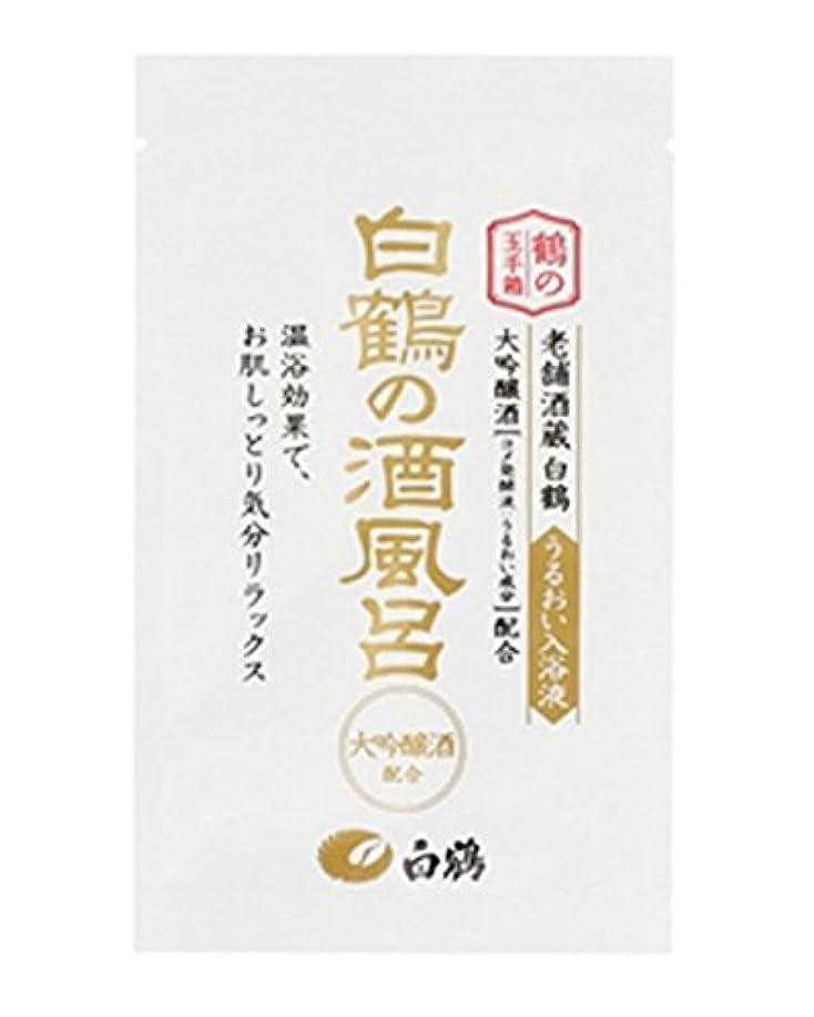 永久熟練した最近白鶴の酒風呂 大吟醸酒配合 25ml(入浴剤)