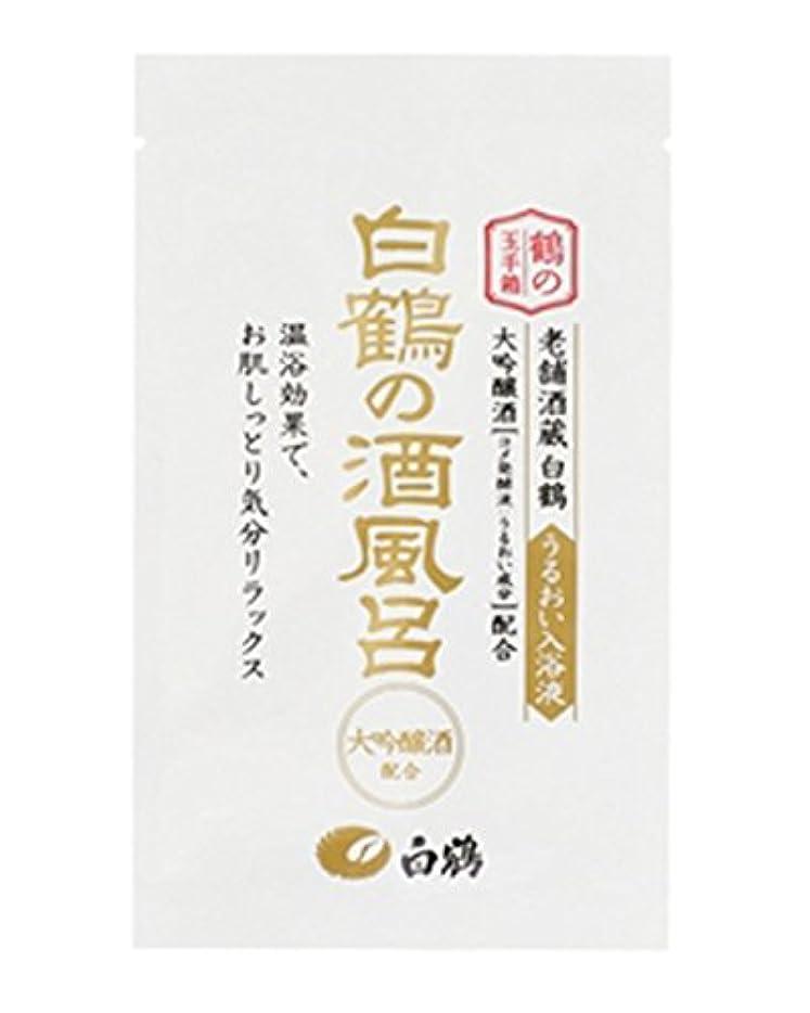 眠るレトルトカフェ白鶴の酒風呂 大吟醸酒配合 25ml(入浴剤)