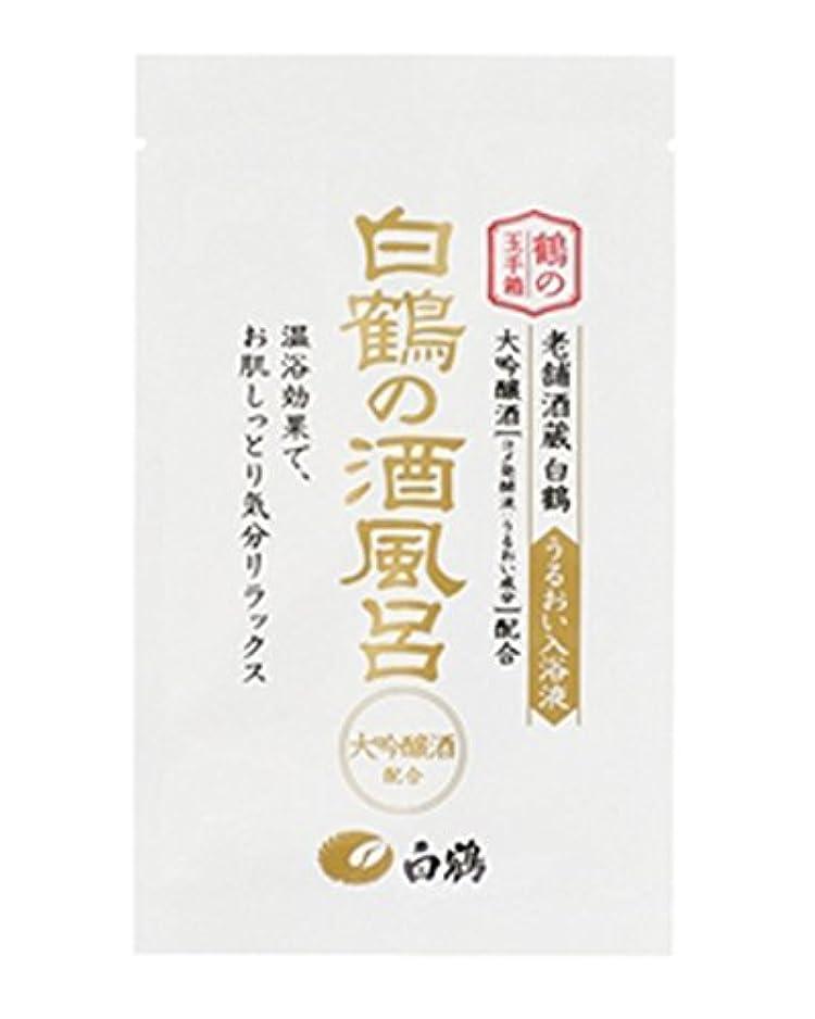 同志可能泥棒白鶴の酒風呂 大吟醸酒配合 25ml(入浴剤)