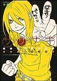 ササナキ (4) (カドカワコミックスAエース)