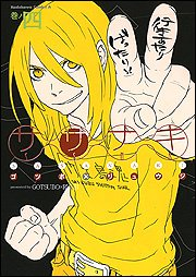 ササナキ (4) (カドカワコミックスAエース)の詳細を見る
