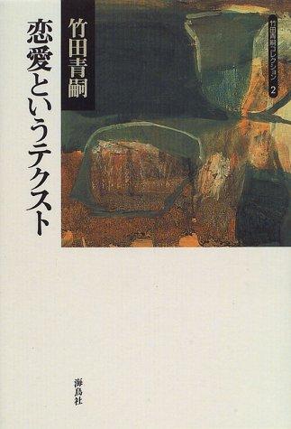 恋愛というテクスト (竹田青嗣コレクション)の詳細を見る