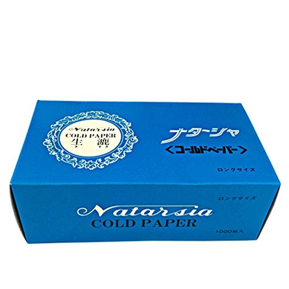 今日アンプノミネートエース美販 ナターシャ コールドペーパーL キスキ 1000枚入