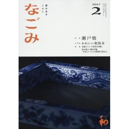 なごみ 2017年 02 月号 [雑誌]