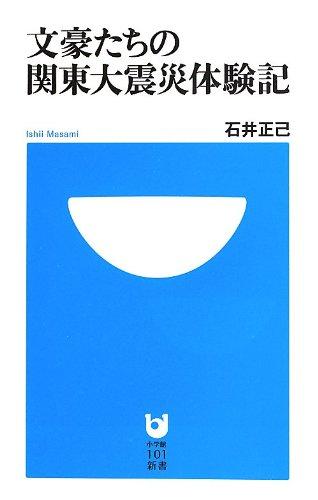 文豪たちの関東大震災体験記 (小学館101新書)の詳細を見る