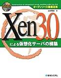 オープンソース徹底活用Xen3.0による仮想化サーバの構築
