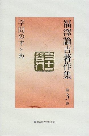 福沢諭吉著作集 (第3巻)の詳細を見る