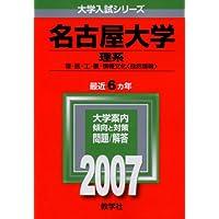 名古屋大学(理系) (2007年版 大学入試シリーズ)