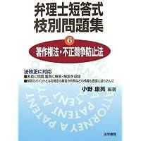 弁理士短答式枝別問題集〈6〉著作権法・不正競争防止法