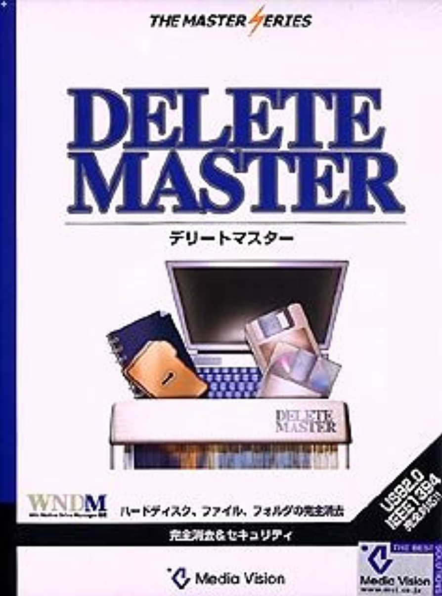 芽復讐子孫Delete Master