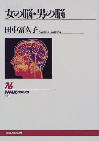 女の脳・男の脳 (NHKブックス (821))の詳細を見る