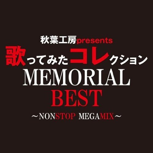 [画像:秋葉工房 presents 歌ってみたコレクション MEMORIAL BEST ~NONSTOP MEGAMIX]