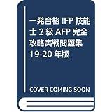 一発合格!FP技能士2級AFP完全攻略実戦問題集19-20年版