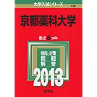 京都薬科大学 (2013年版 大学入試シリーズ)