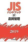 JISハンドブック 品質管理 2019 (57;2019)