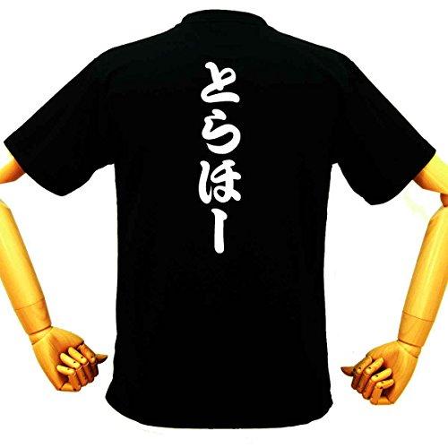スポーツウェア 勝利のツイート とらほーTシャツ おもしろTシャツ 面白Tシャツ