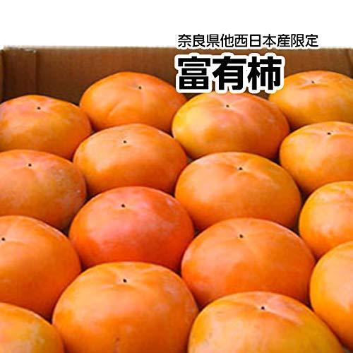 奈良県他西日本産限定 訳あり 大きさお任せ!富有柿 高糖度 ...
