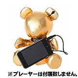 Music Bear Speaker ミュージックベアー スピーカー  [くま ぬいぐるみスピーカー]  ゴールド