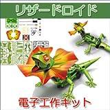 エレキット(elekit) ロボット工作キット リザードロイド