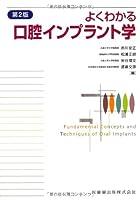 よくわかる口腔インプラント学第2版