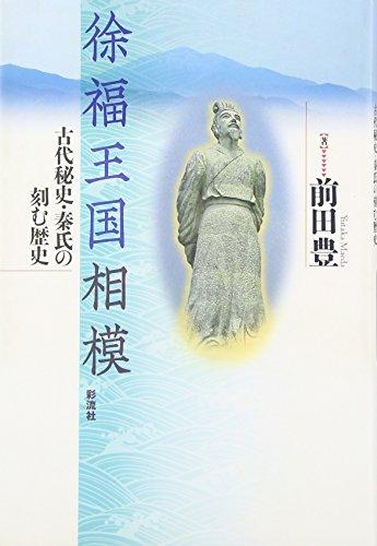 徐福王国相模―古代秘史・秦氏の刻む歴史の詳細を見る