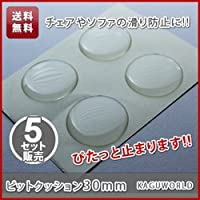 NEWピットクッション30mm【5セット販売】