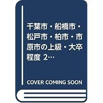 千葉市・船橋市・松戸市・柏市・市原市の上級・大卒程度〈2020年度〉 (千葉県の公務員試験対策シリーズ)