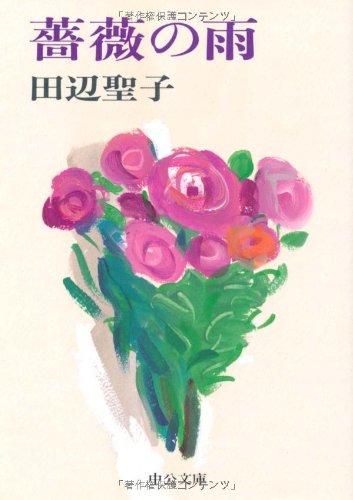 薔薇の雨 (中公文庫)の詳細を見る