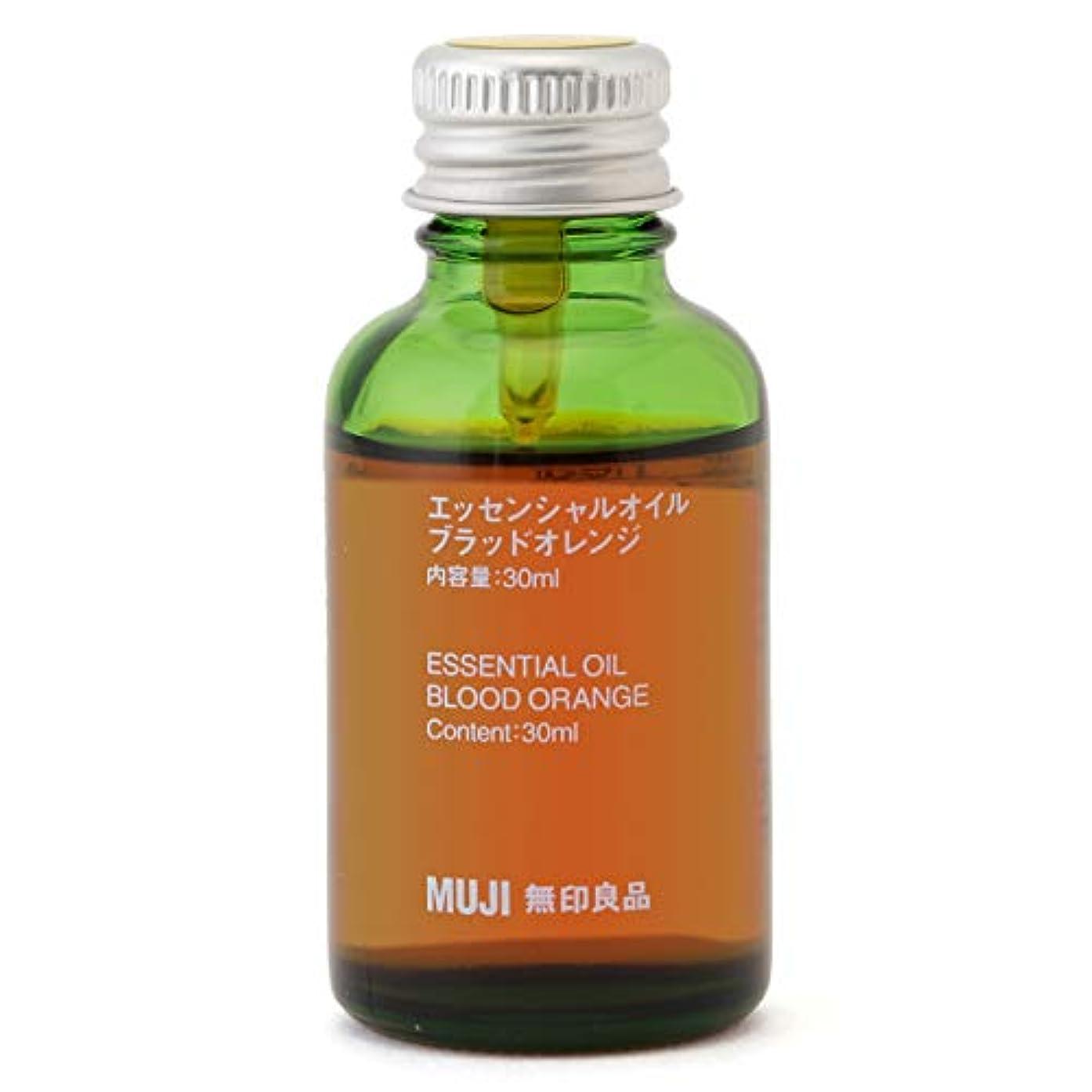雨の悩む後悔【無印良品】エッセンシャルオイル30ml(ブラッドオレンジ)