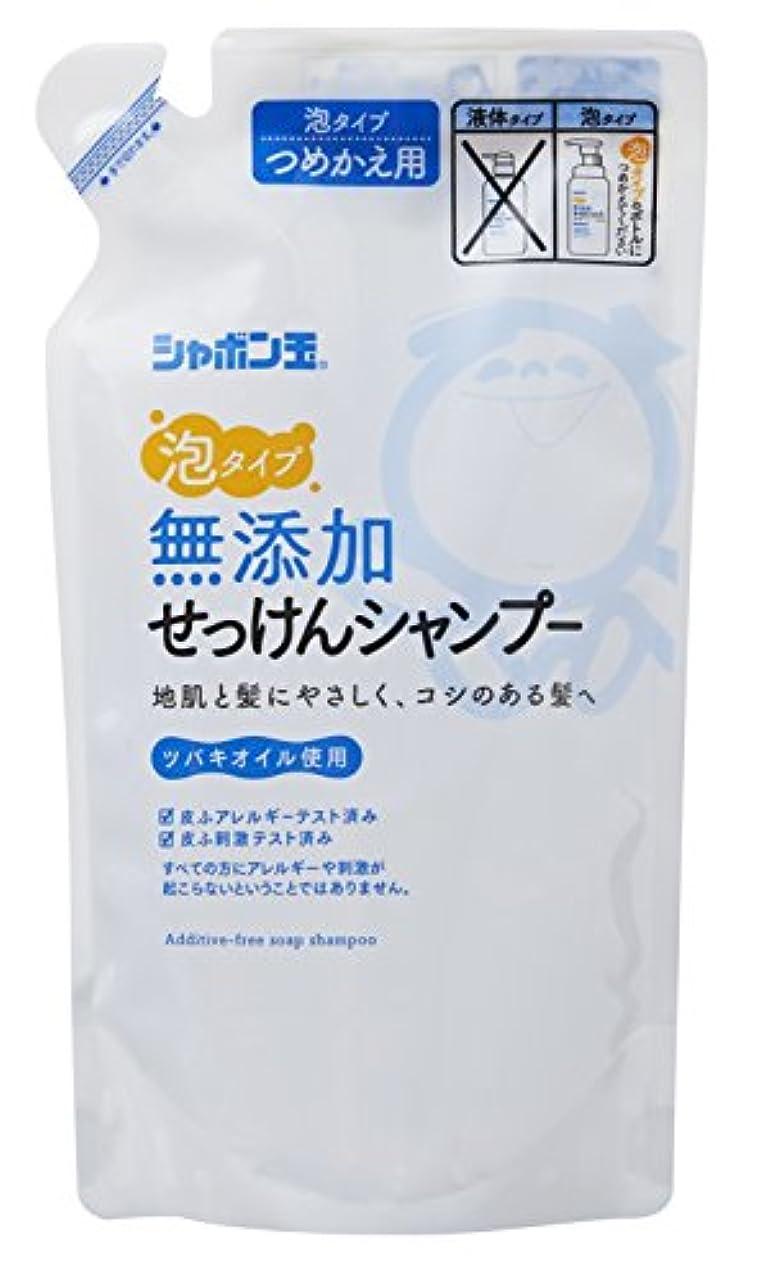 転用ようこそ合成シャボン玉 無添加せっけんシャンプー 泡タイプ つめかえ用 420ml