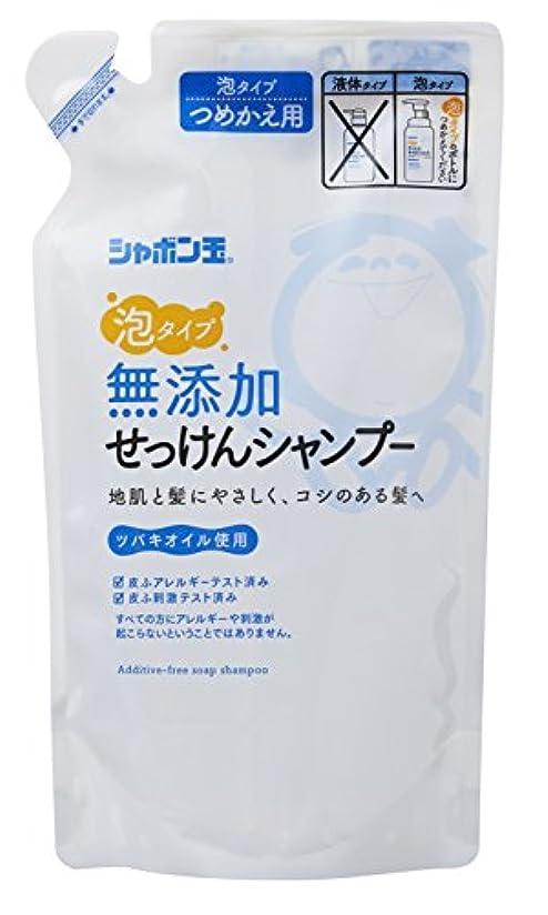 製品スラッシュ抑圧者シャボン玉 無添加せっけんシャンプー 泡タイプ つめかえ用 420ml