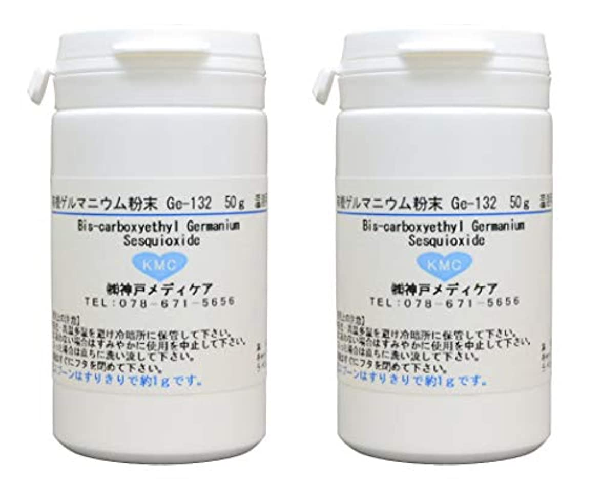 ブラシバンジージャンプ南アメリカ有機ゲルマニウム粉末【100g】Ge132パウダー 温浴専用 入浴剤