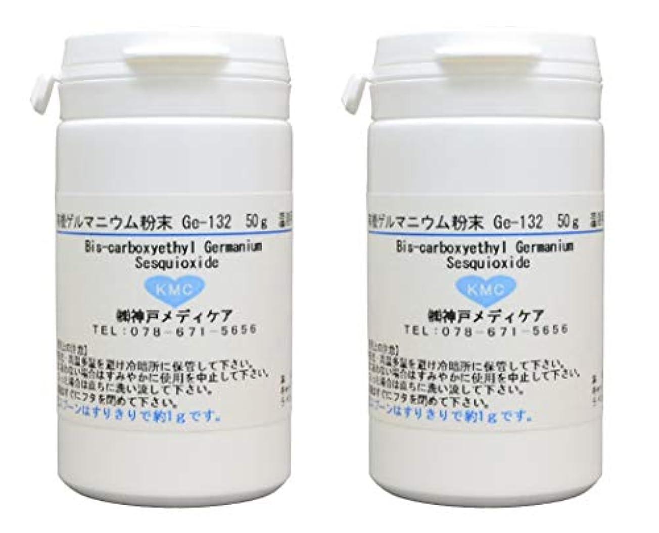 決定する警告シール有機ゲルマニウム粉末【100g】Ge132パウダー 温浴専用 入浴剤
