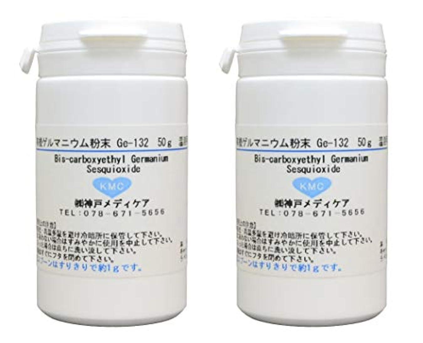 契約した疑問を超えて記念碑的な有機ゲルマニウム粉末【100g】Ge132パウダー 温浴専用 入浴剤
