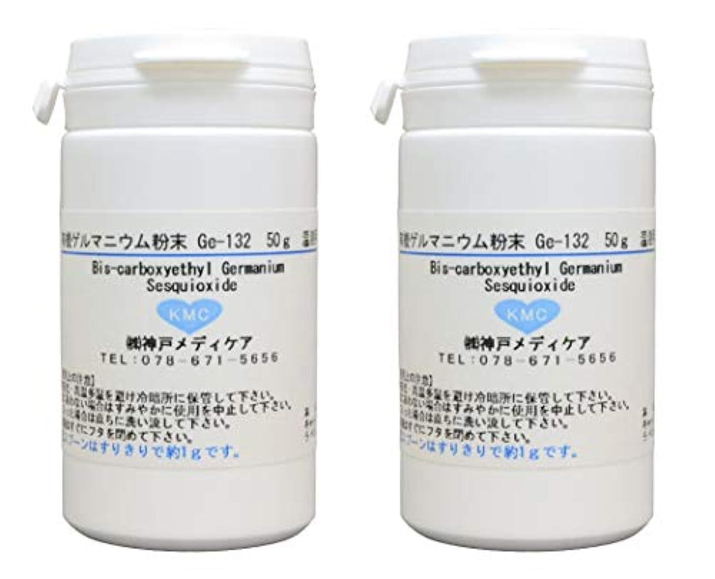 勤勉な理容室絡み合い有機ゲルマニウム粉末【100g】Ge132パウダー 温浴専用 入浴剤