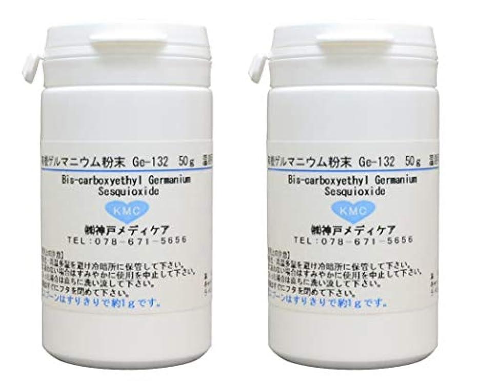 有機ゲルマニウム粉末【100g】Ge132パウダー 温浴専用 入浴剤