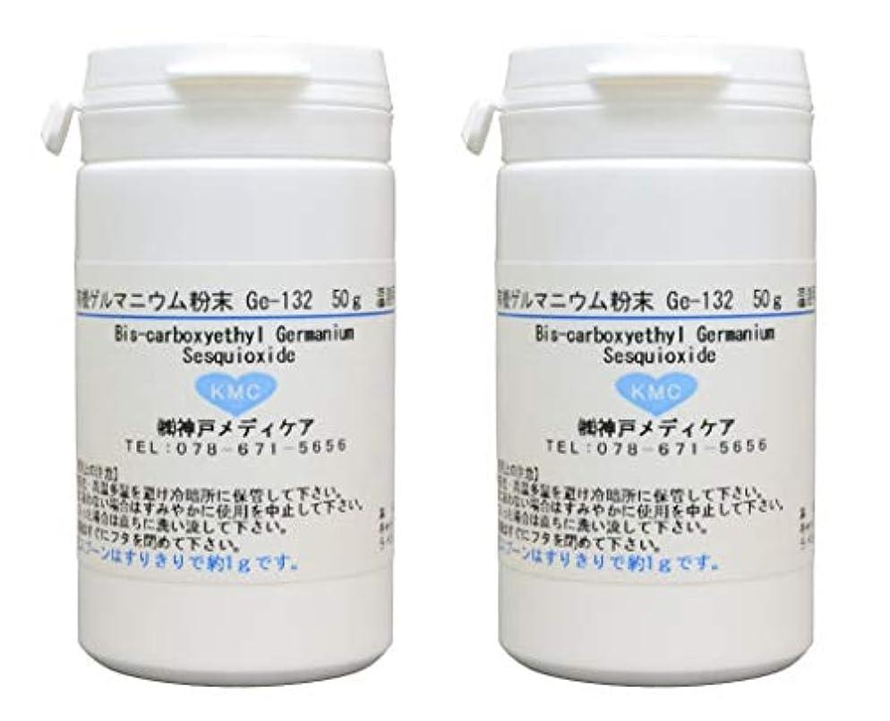 徐々に恐竜試してみる有機ゲルマニウム粉末【100g】Ge132パウダー 温浴専用 入浴剤