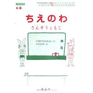 ちえのわ(さんすうともじ) 4-B