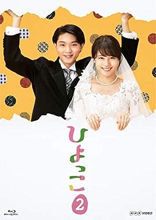ひよっこ2 [Blu-ray]