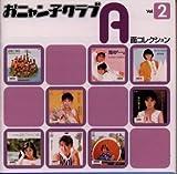 おニャン子クラブ A面コレクション Vol.2
