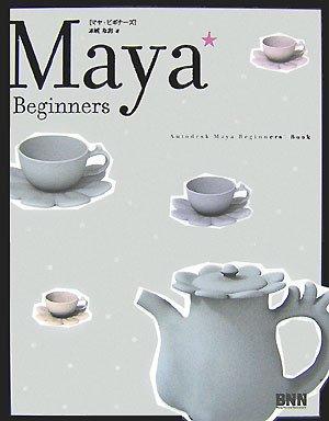 Maya Beginnersの詳細を見る