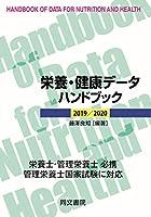 栄養・健康データハンドブック 2019/2020