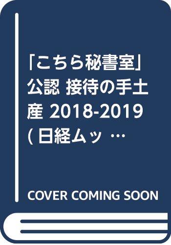 「こちら秘書室」公認 接待の手土産 2018-2019 (日経ムック)