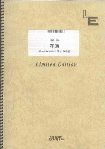 バンドスコア 花束/back number  (LBS1288)[オンデマンド楽譜]