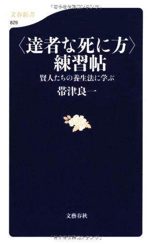 「達者な死に方」練習帖―賢人たちの養生法に学ぶ (文春新書)の詳細を見る