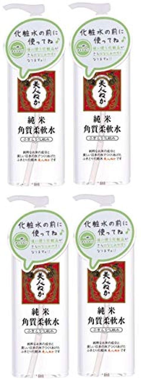 リスキーな商品着る【まとめ買い】純米 角質柔軟水×4個